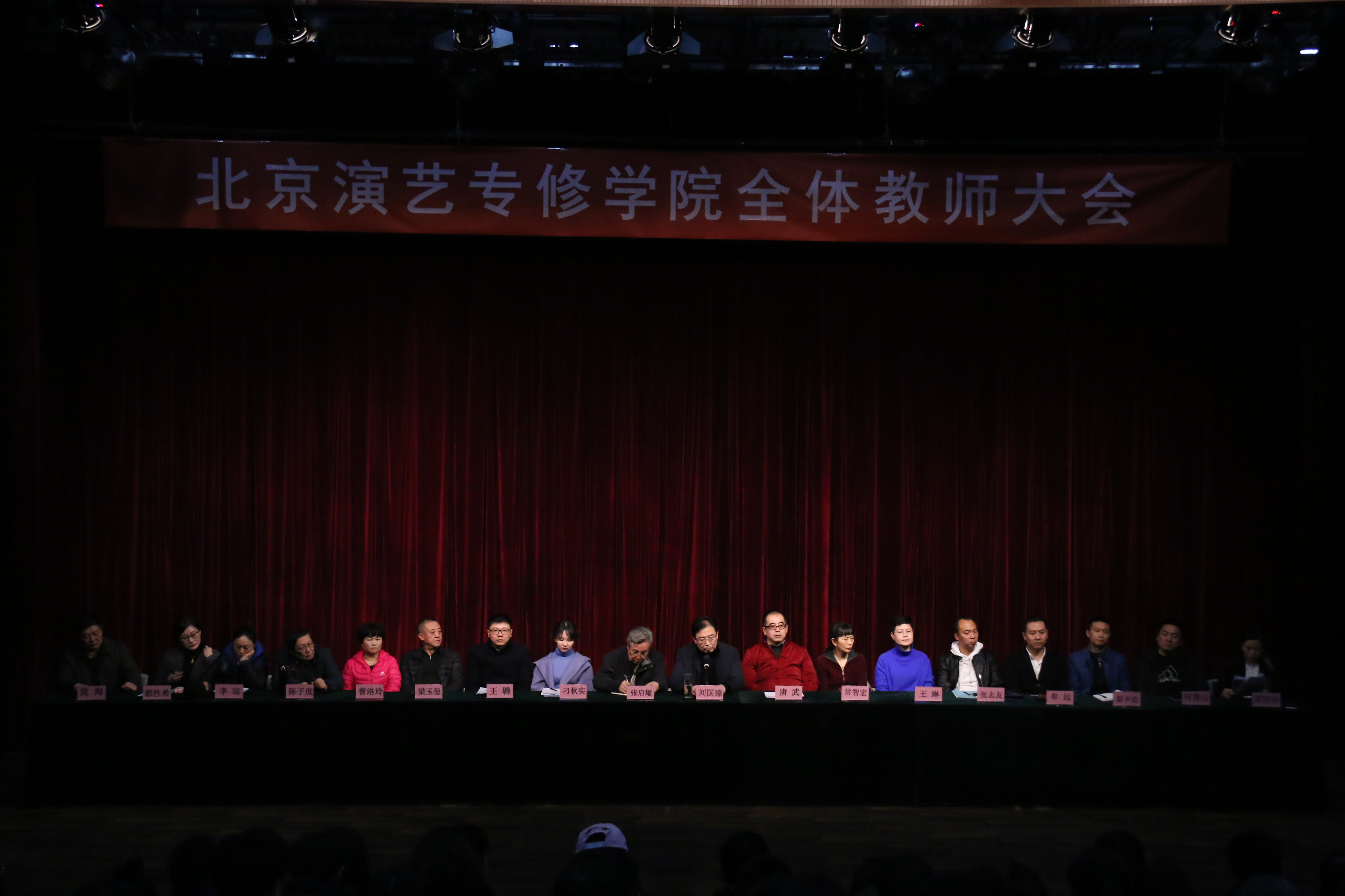 新学期  新征程  北京演艺专修学院隆重召开全体教师大会