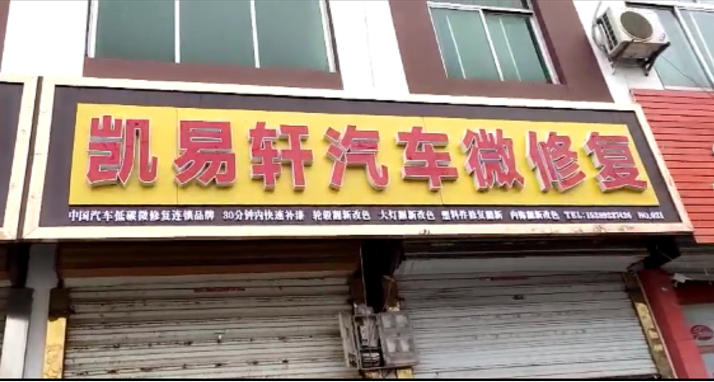 恭喜陕西渭南党总加入凯易轩大家庭