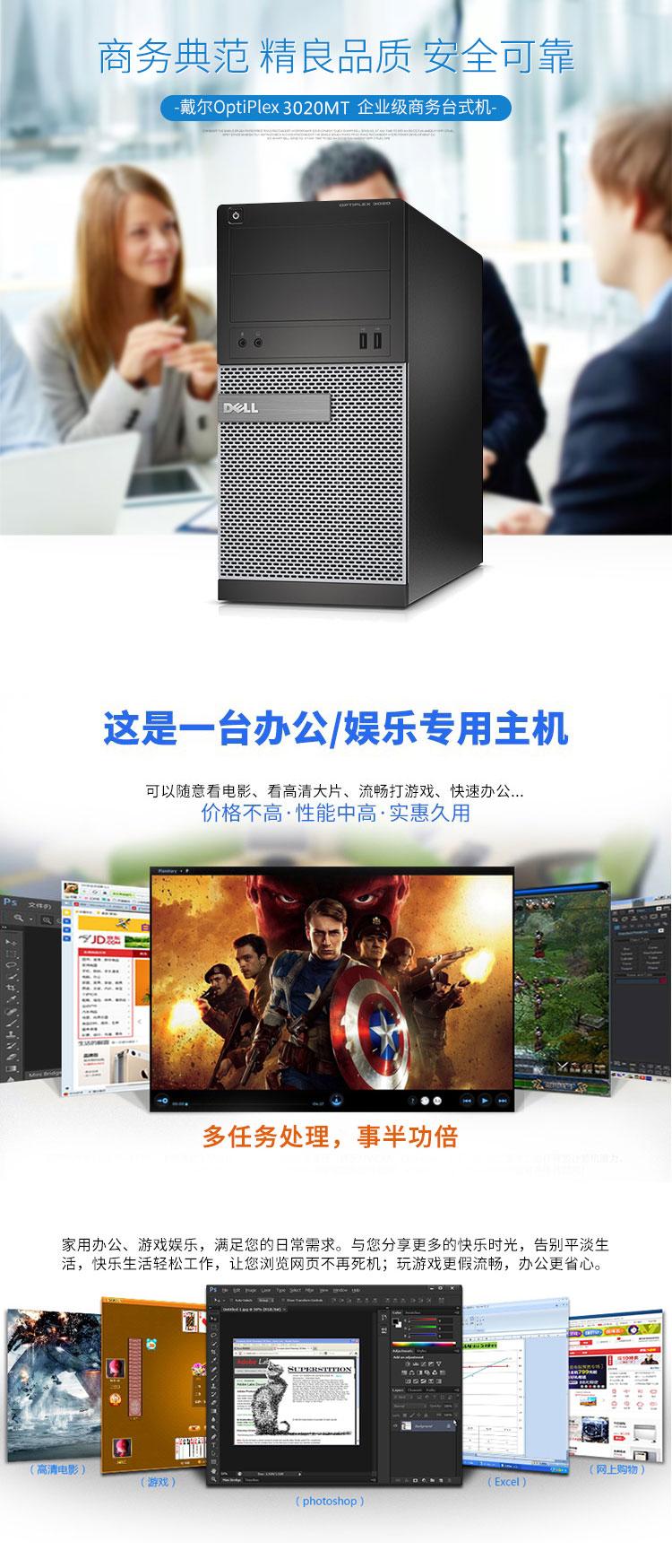 DELL/戴尔 Optilex 3020MT 商用台式机