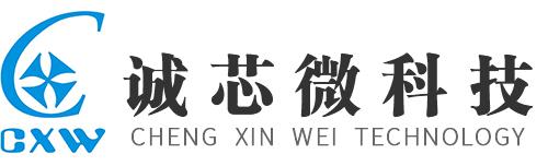深圳市诚芯微科技有限公司