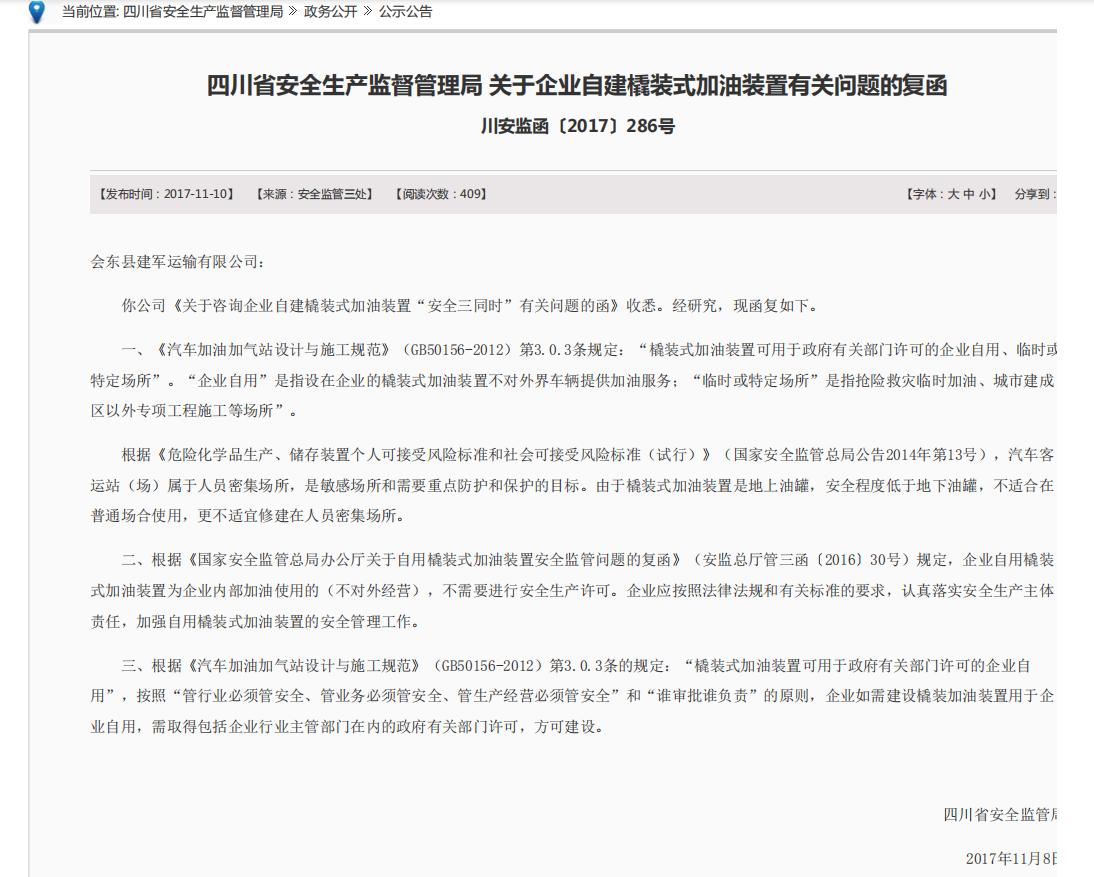 四川省安全生产监督管理局 关于企业自建撬装式加油装置有关问题的复函