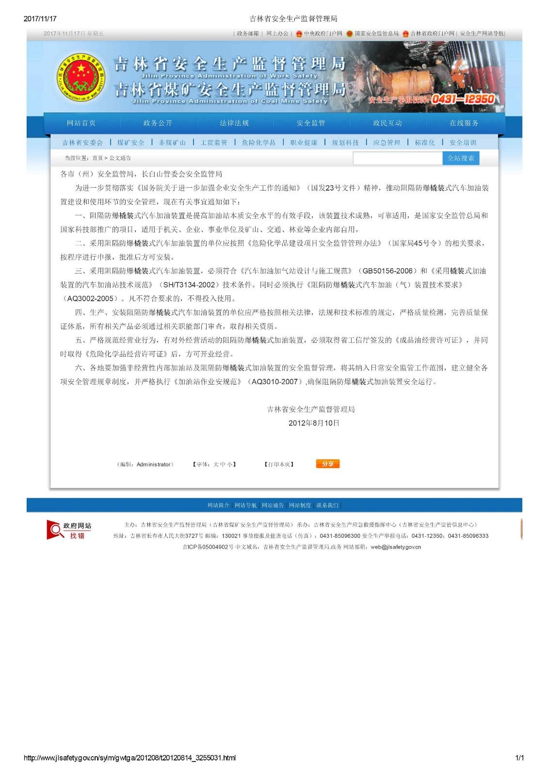 吉林省安全生产监督管理局文件