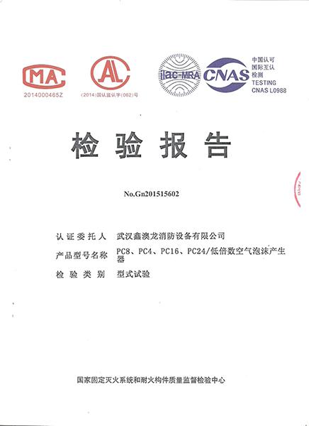 phym24-10檢測報告