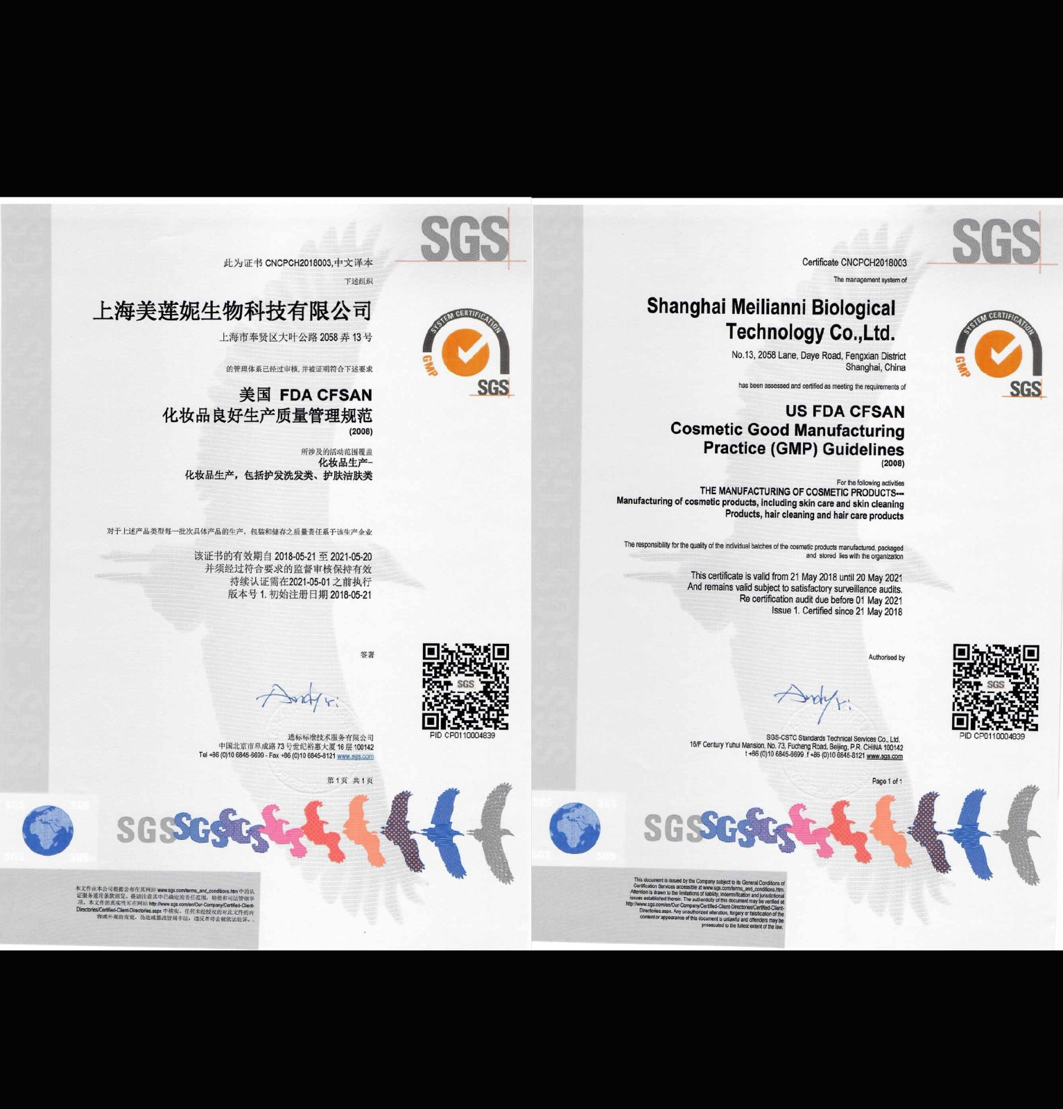 GMPC认证证书