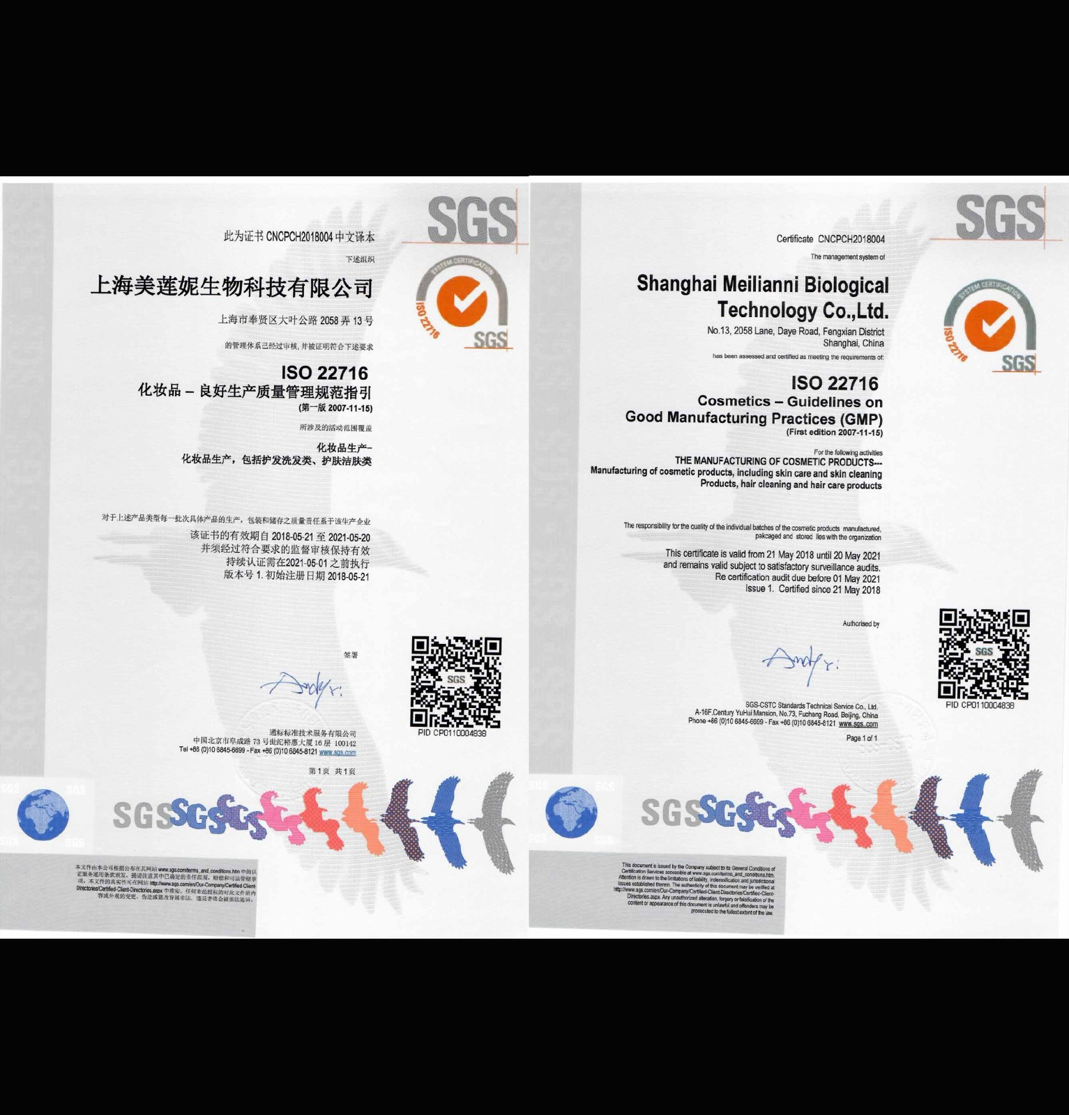 ISO22716质量体系证书