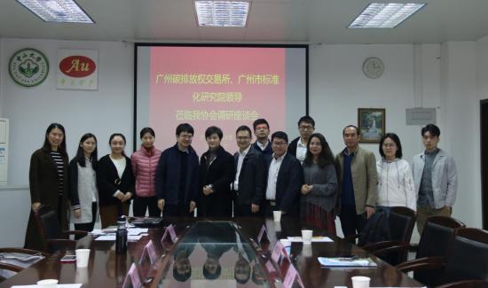 广州碳排放权交易所、广州市标准化促进会领导莅临我协会调研座谈会
