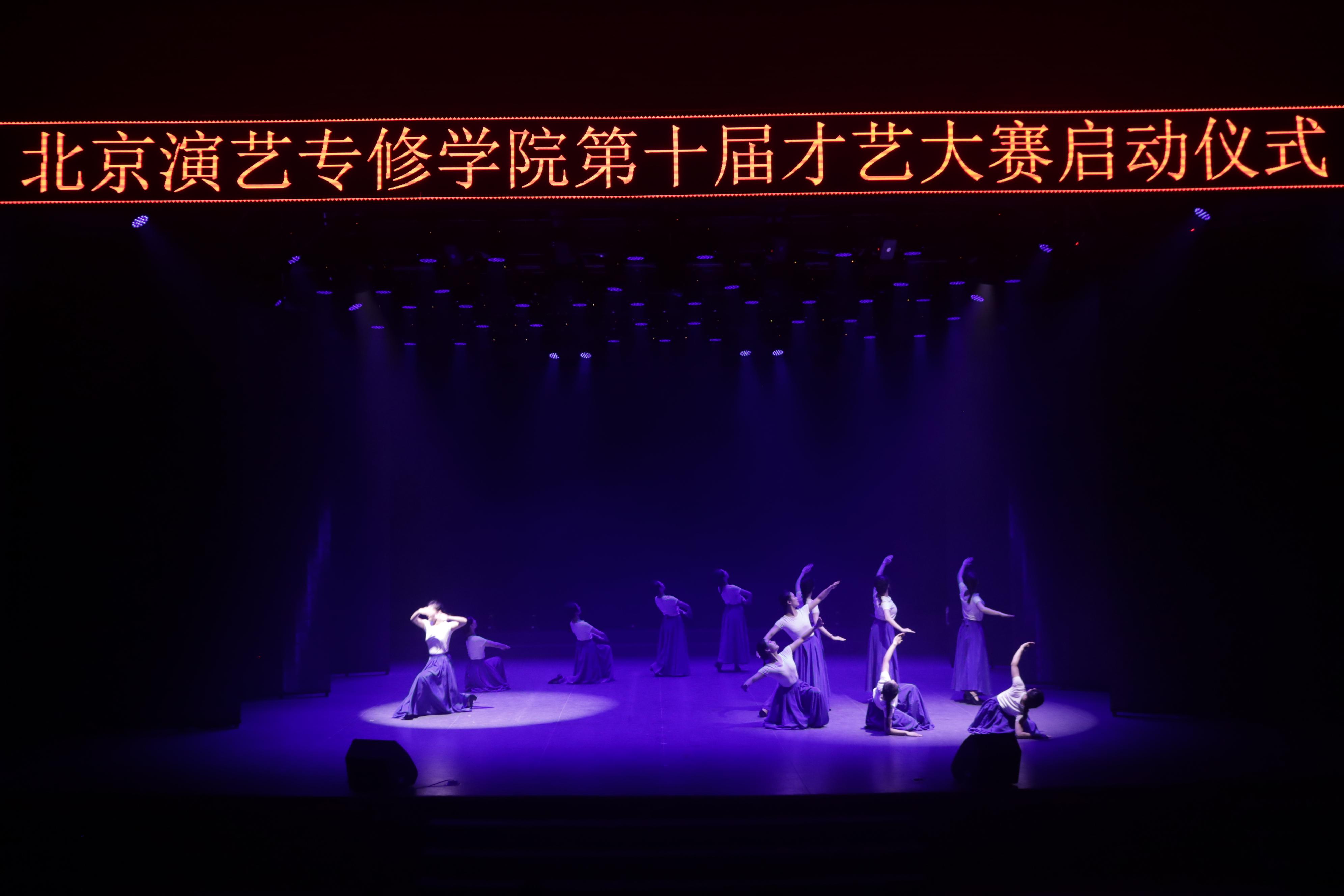 北京演艺专修学院第十届才艺大赛启动仪式在北演剧场正式启动
