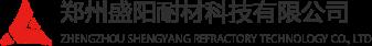 郑州盛阳耐材科技有限公司