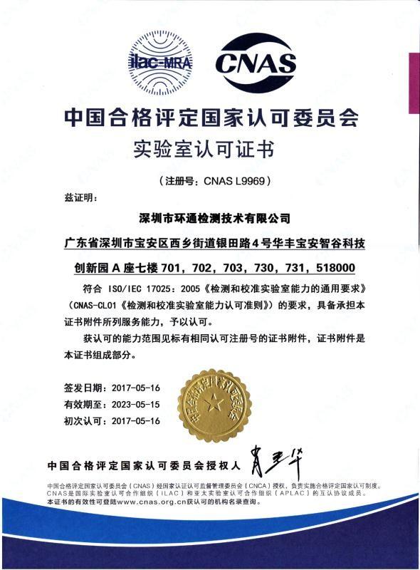 国家CNAS实验室认可证书(中文)