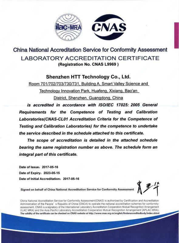 国家CNAS实验室认可证书(英文)