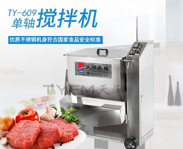TY-609单轴搅拌机-绞肉机万搏manbetx官网电脑版