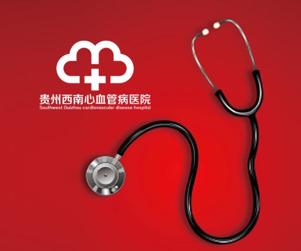 贵州西南心血管病医院 | 上玄唯象原创
