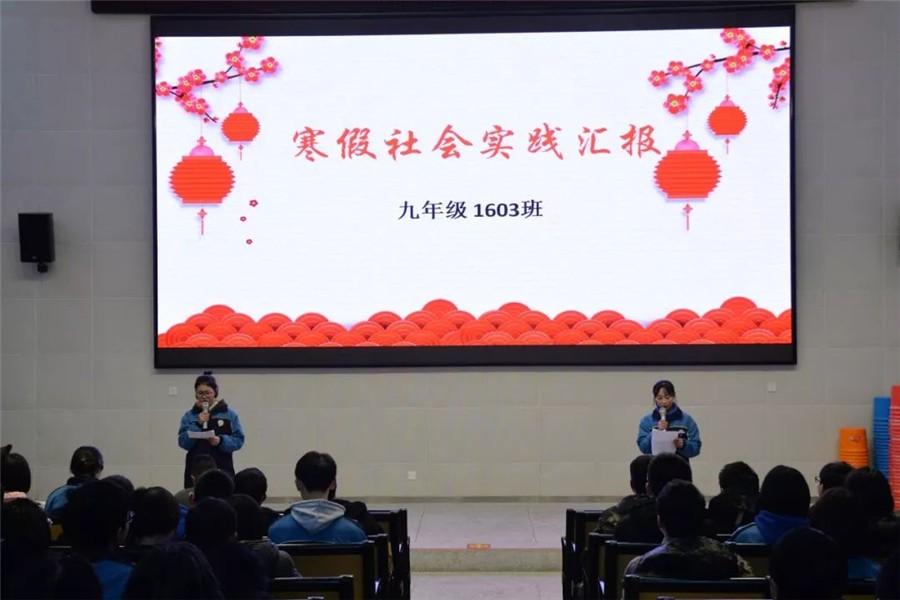 """长郡沩东中学举行""""五彩郡沩情""""寒假社会实践汇报展示活动"""
