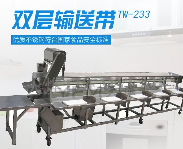 TW-233双层输送带