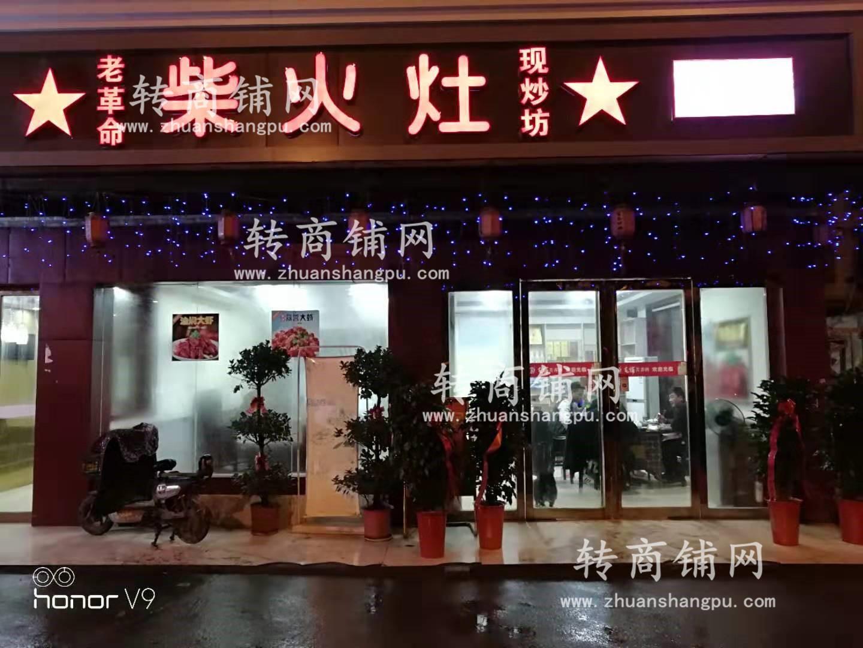武昌区临街餐饮店优转