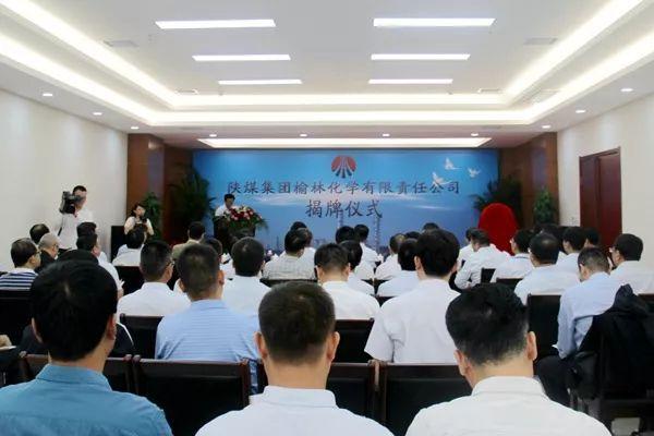 陕煤集团组建榆林化学公司 布局高端煤化工高端材料产业集群