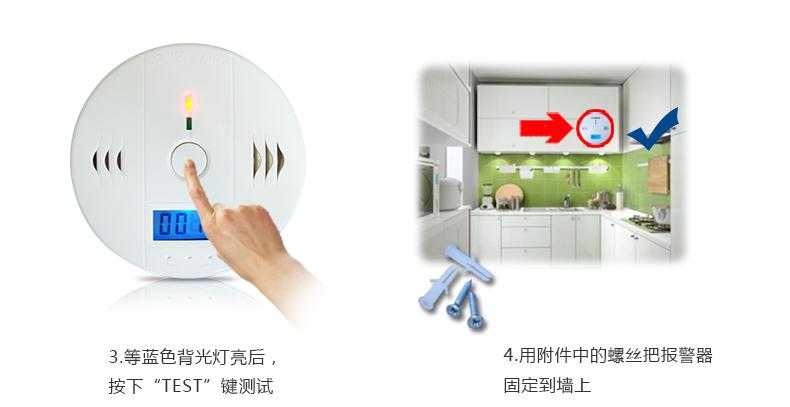 家用一氧化碳报警器