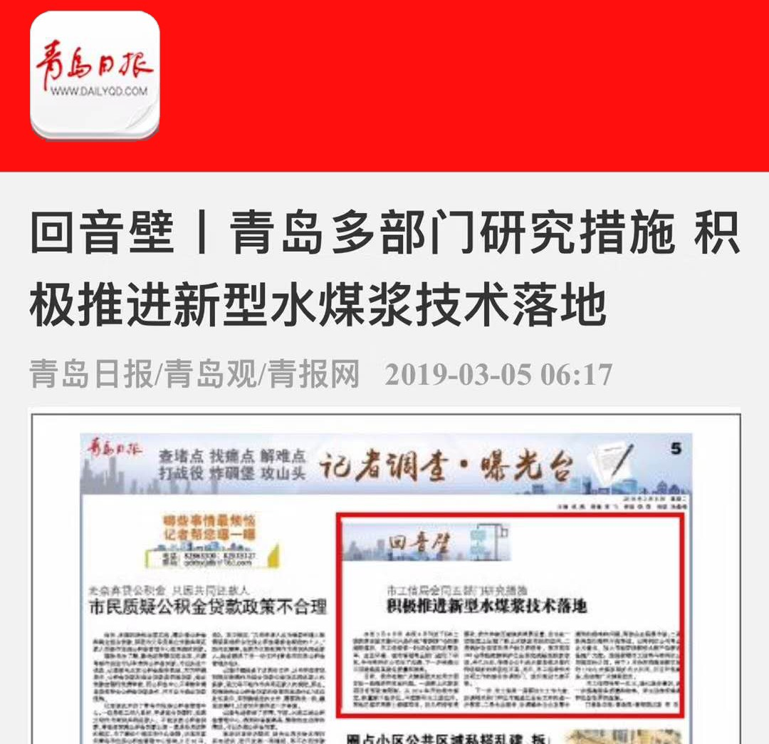 福彩3d开机号新型水煤浆技术受青岛政府重视与社会广泛关注