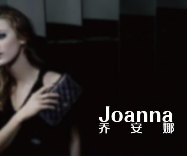 乔安娜 | 上玄唯象原创
