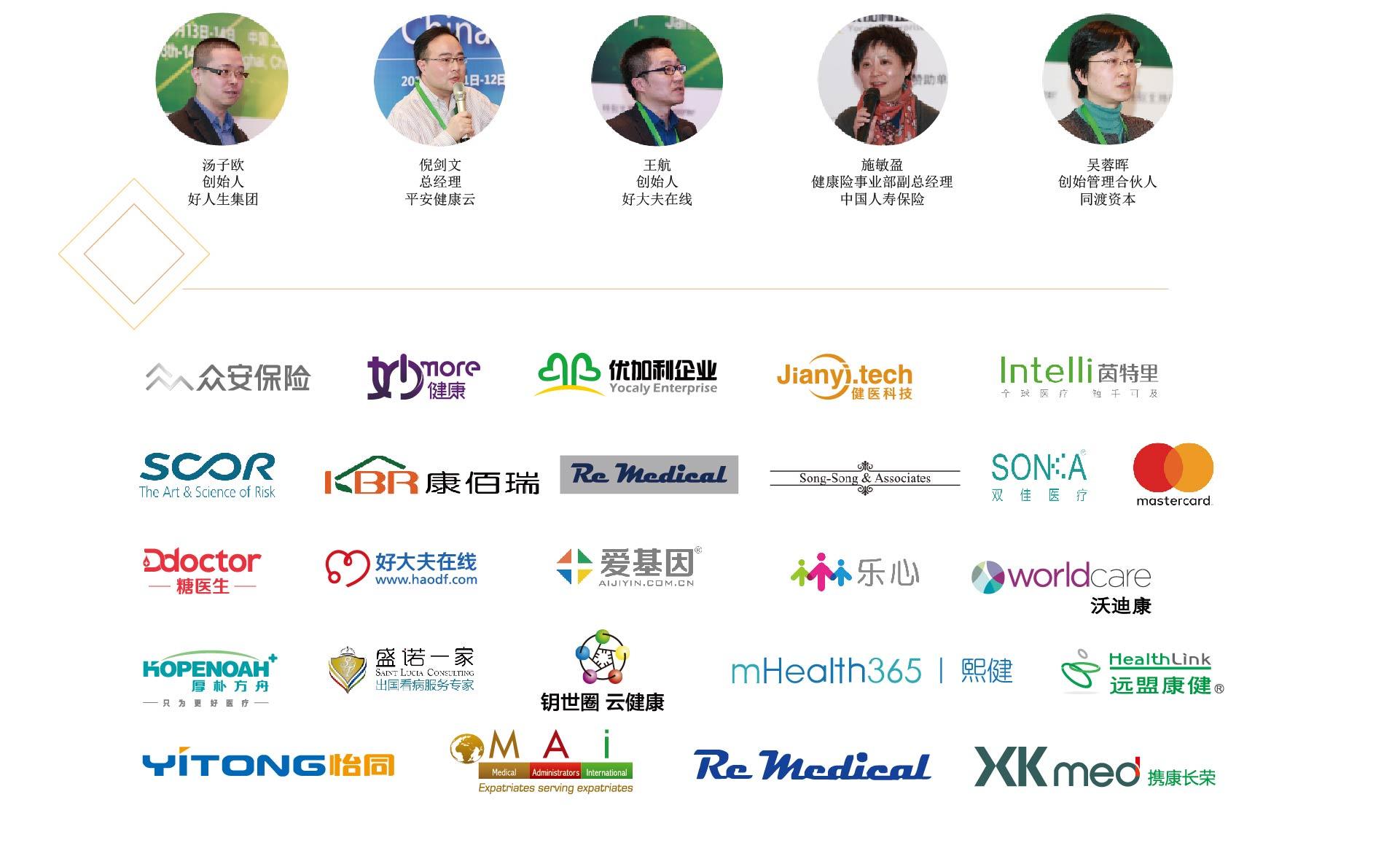 2018第三届中国健康保险发展论坛