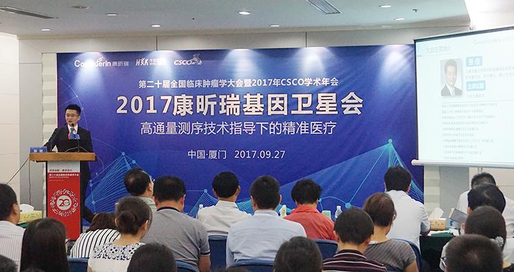 见证 NGS 在临床领域新进展 康昕瑞基因 2017 年 CSCO 卫星会取得圆满成功