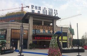 安徽亳州乐虎国际娱乐登录网址南湖荟