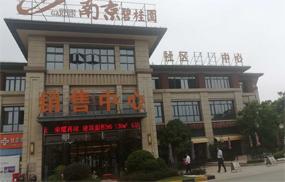 江苏南京乐虎国际娱乐登录网址