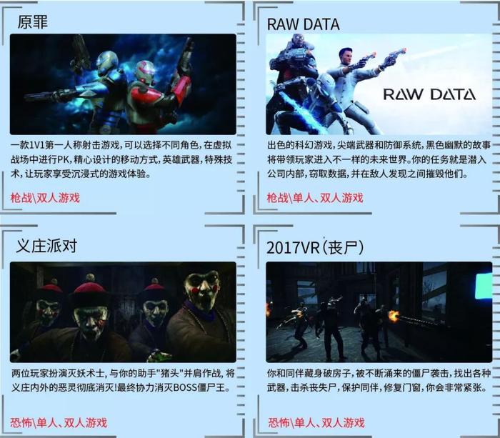 """奥亦未来VR亮相""""粤港澳大湾区文化IP秀"""",并带来了VR电竞大赛"""