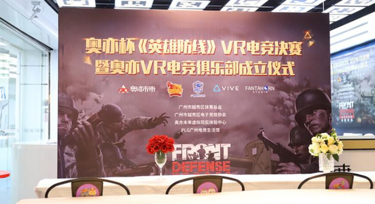 奥亦VR电竞俱乐部成立 《英雄防线》奥亦未来VR电竞决赛完美落幕