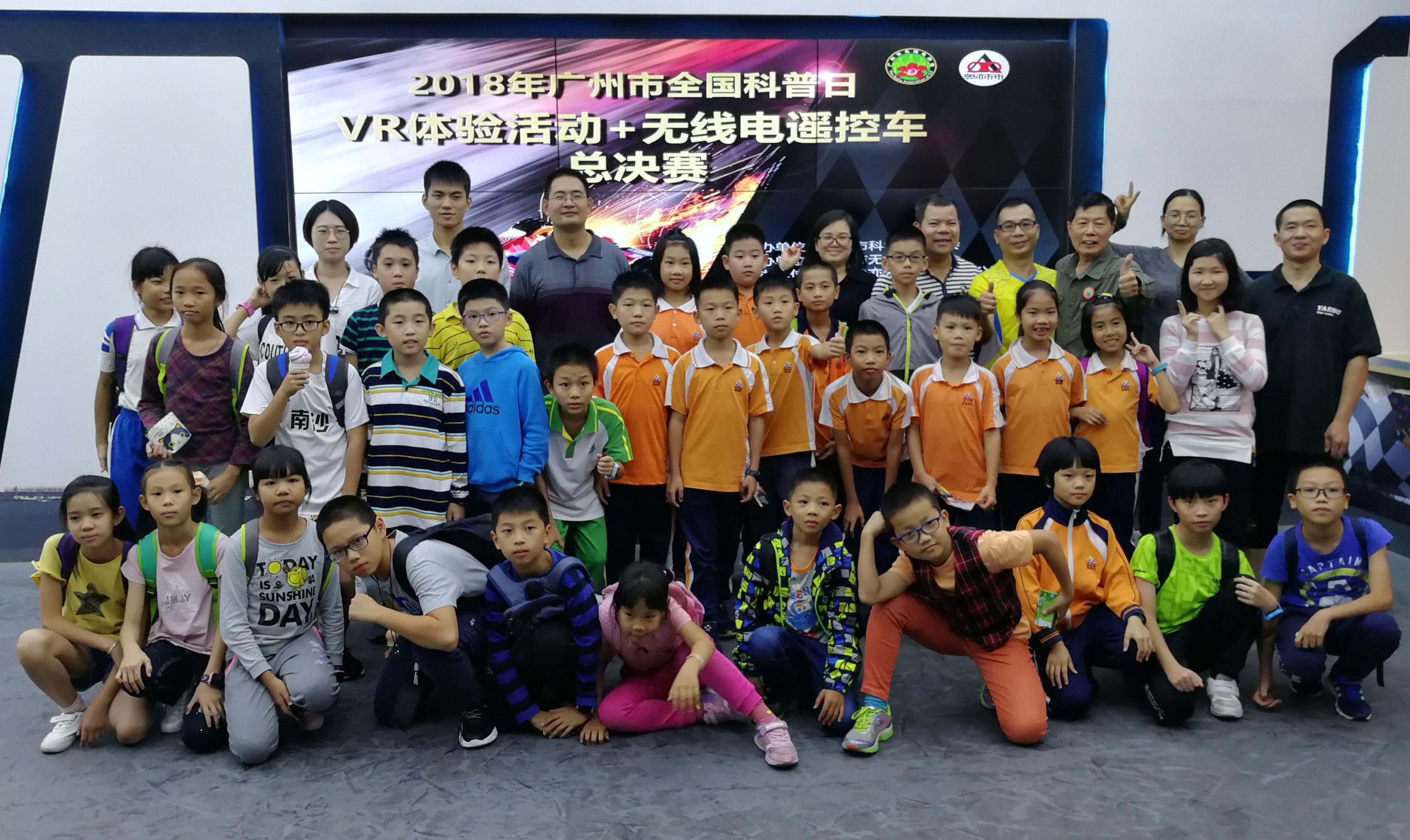 2018 年广州市全国科普日-奥亦未来系列活动