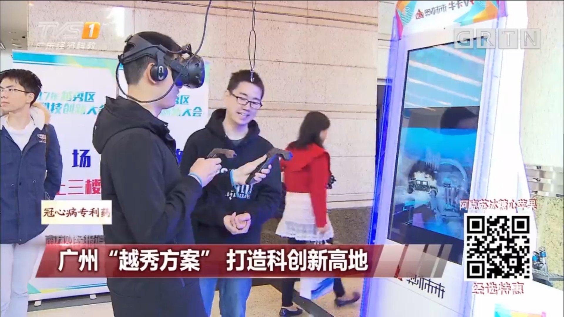 奥亦乐园亮相越秀区2017科技创新大会