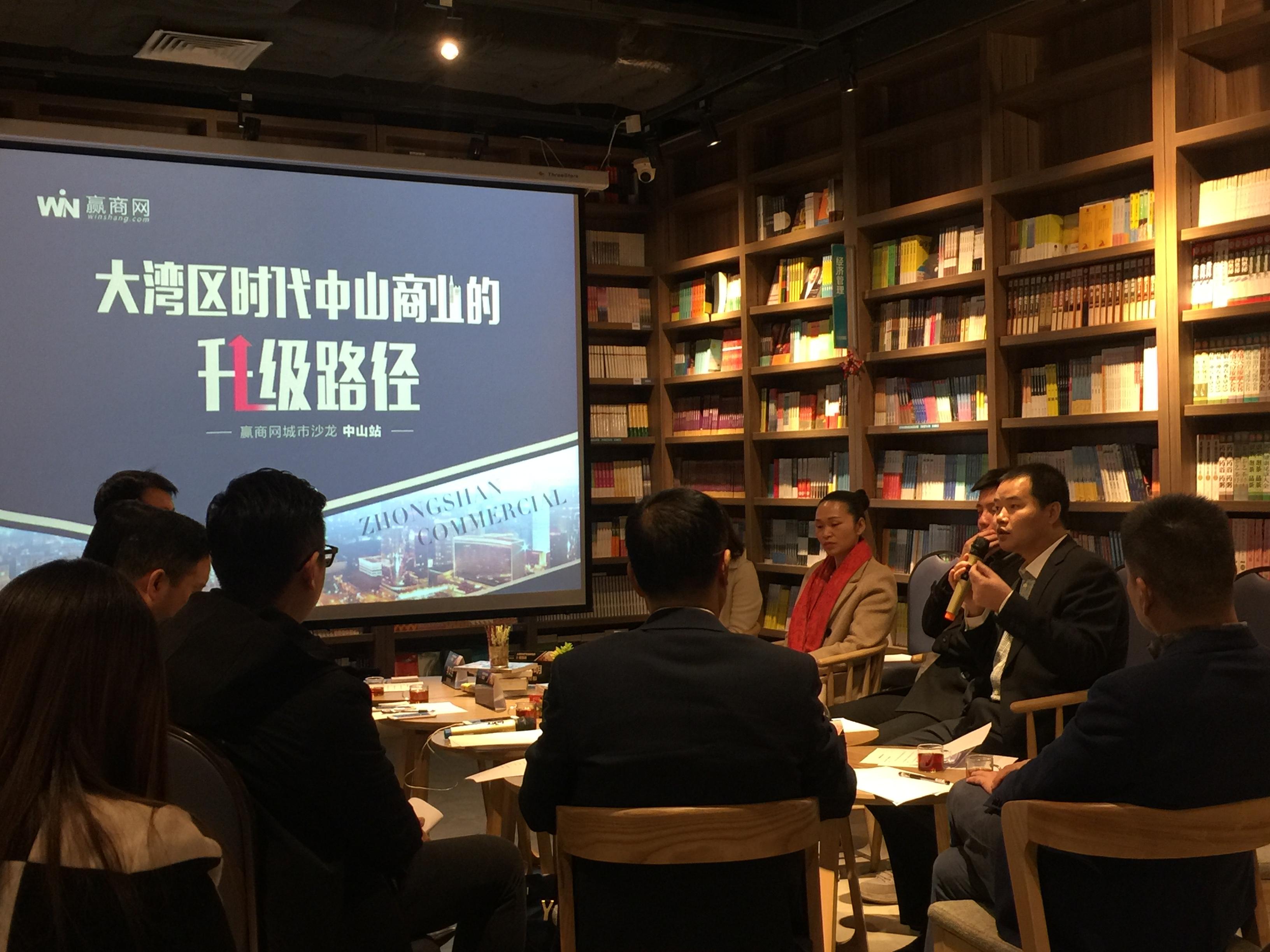 奥亦乐园出席赢商网中山站、深圳站城市沙龙