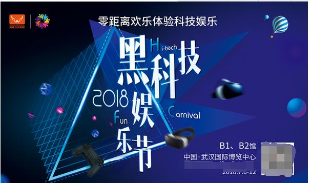 奥亦未来谈运营,武汉—鸿威黑科技娱乐节