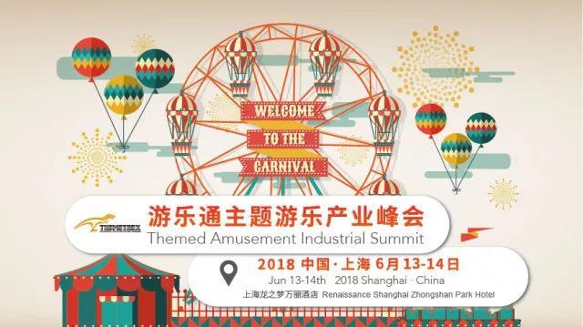 游乐通主办的主题游乐产业峰会在沪举行,奥亦乐园出席并发表演讲