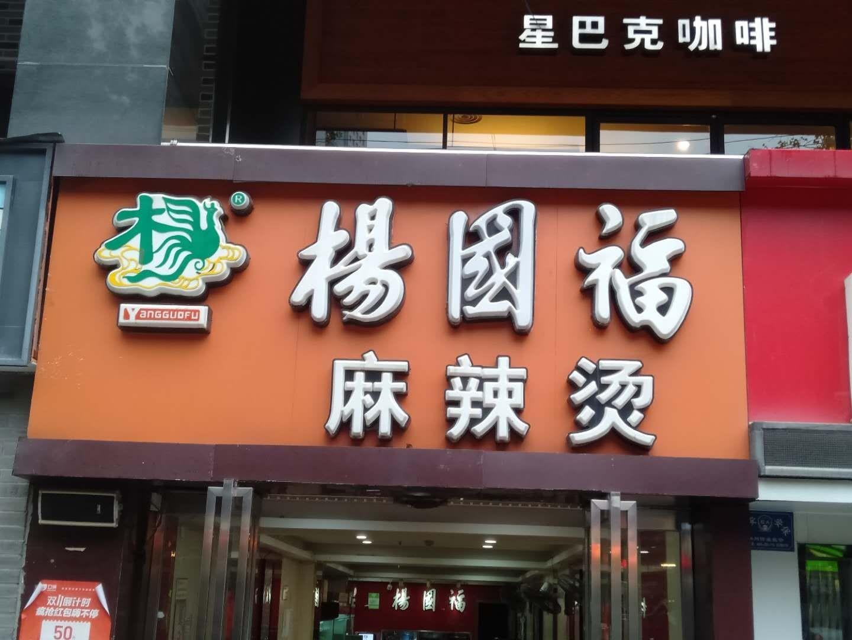 江汉路步行街黄.金地段临街餐馆急转