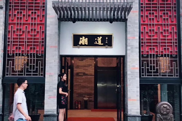 工程案例:湘道馆