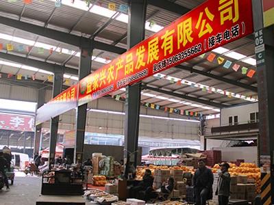 益家兴农产品发展有限责任公司