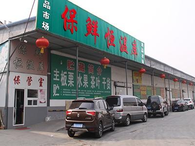 晓利保鲜仓储