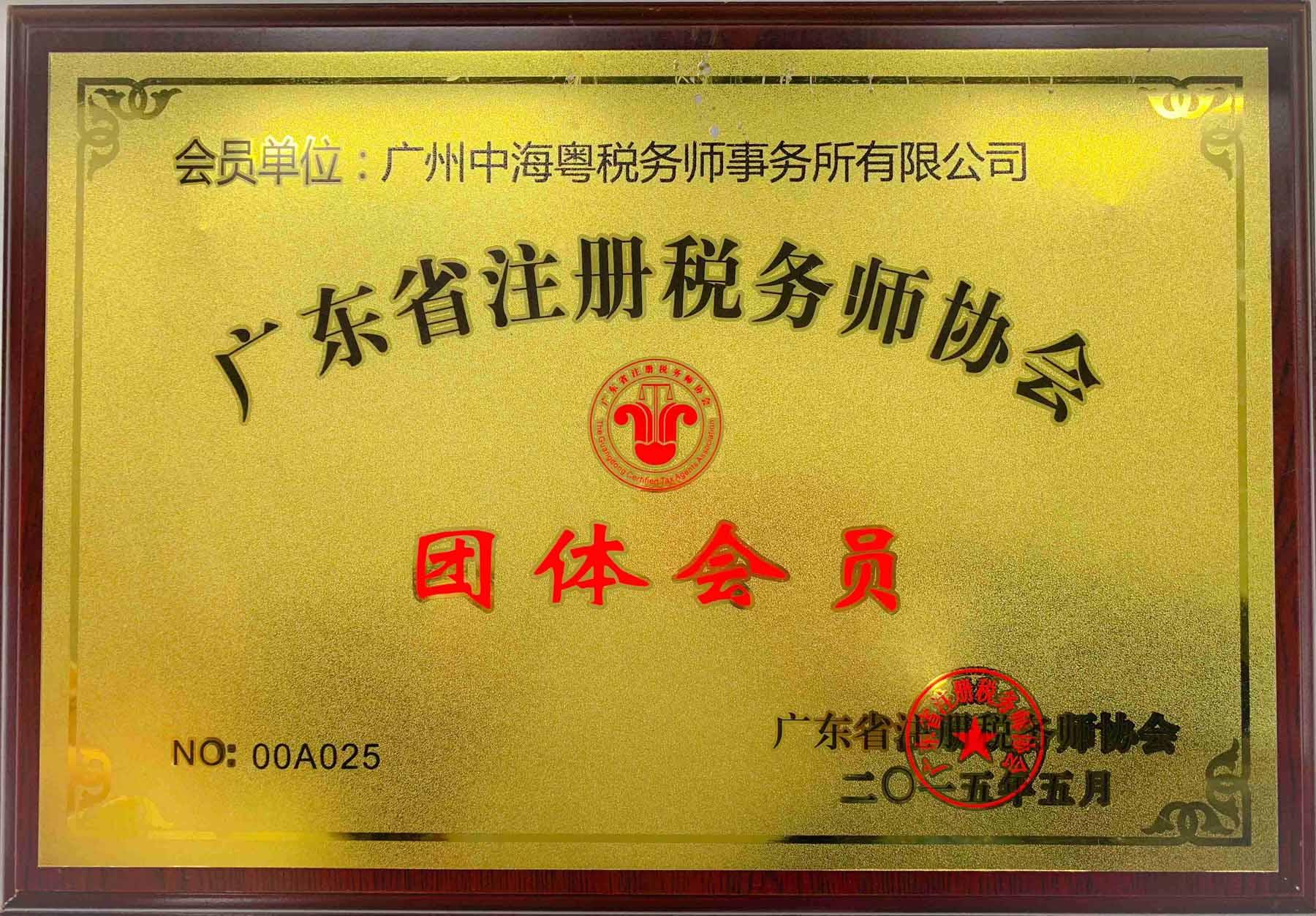 省注册税务师协会会员