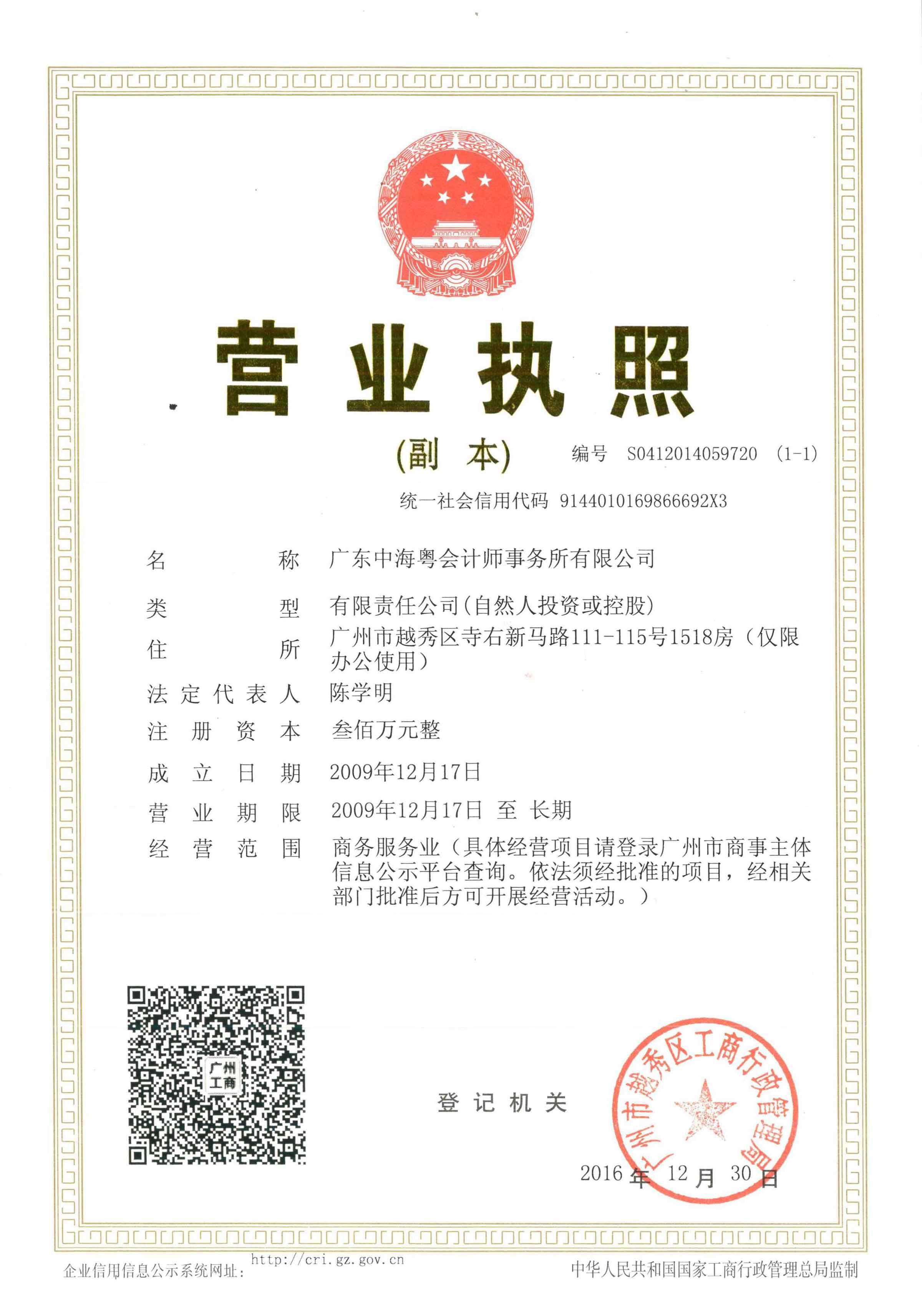 中海粤会计所营业执照