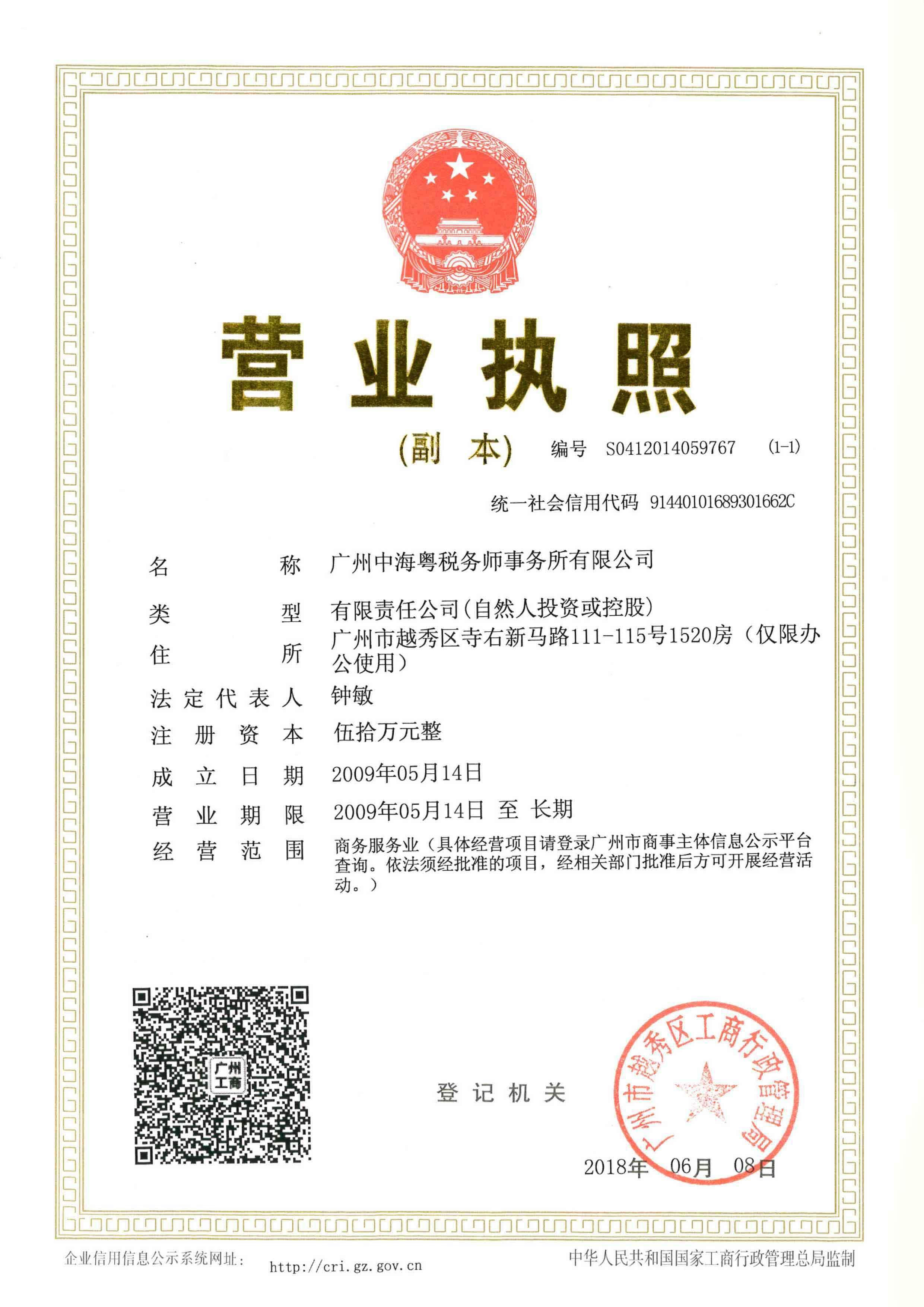 中海粤税务所营业执照