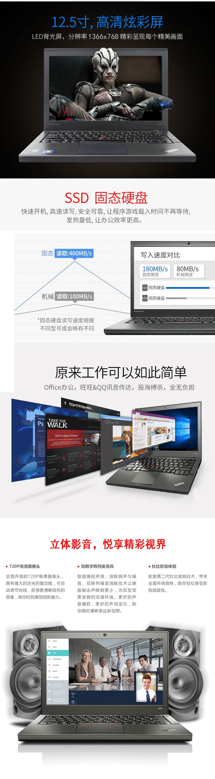 (非全新)联想ThinkPad X240 12.5英寸极速版笔记本