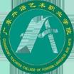 广东外语艺术职业学院