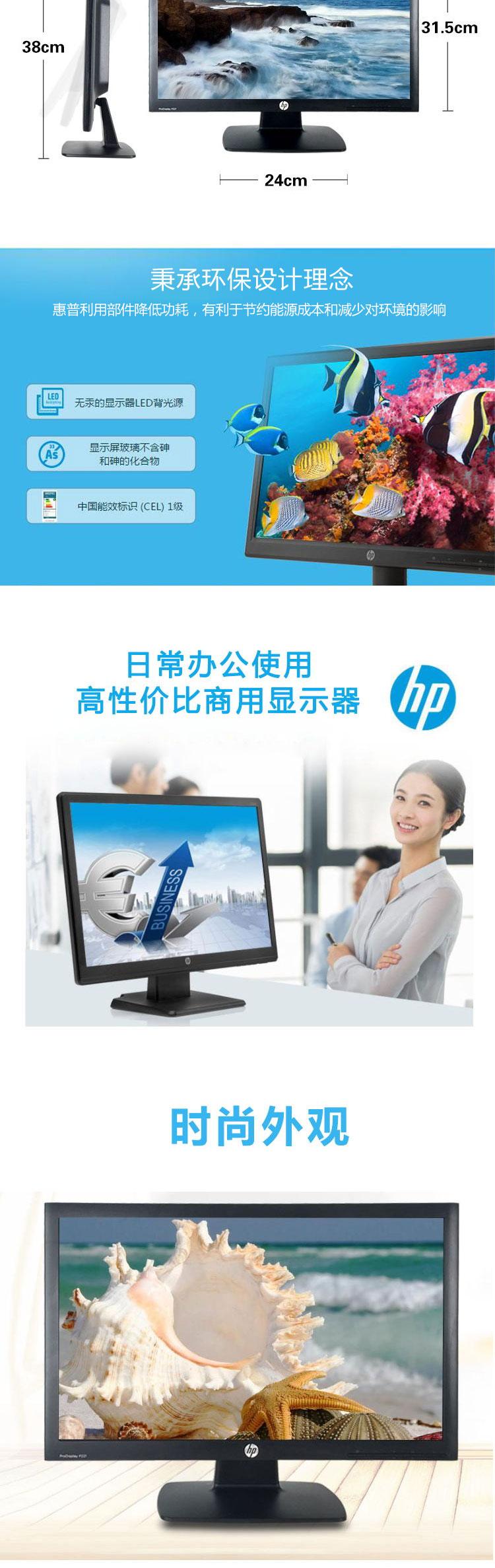 惠普HP P221 21.5寸 LED 液晶显示器