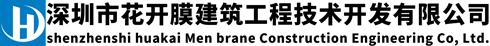 景觀膜結構-深圳市花開膜建築工程技術開發有限公司清遠分公司