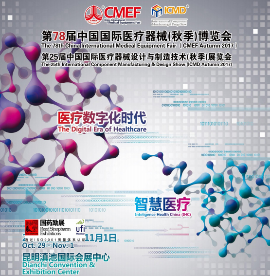 关于参加第78届中国国际医疗器械(秋季)博览会的通知