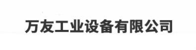 凈化工程,深圳市萬友工業設備有限公司