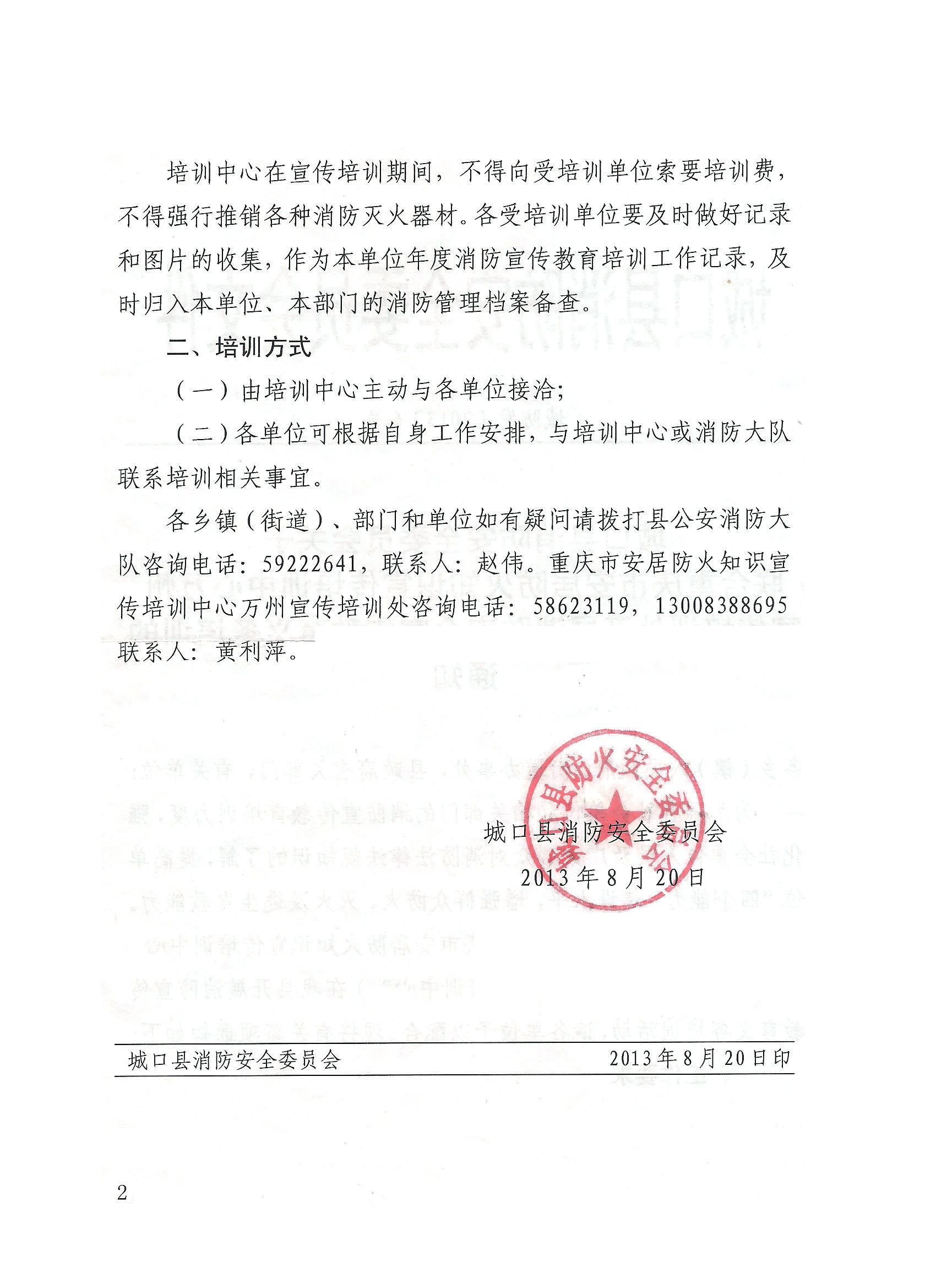 城口县消防安全委员会