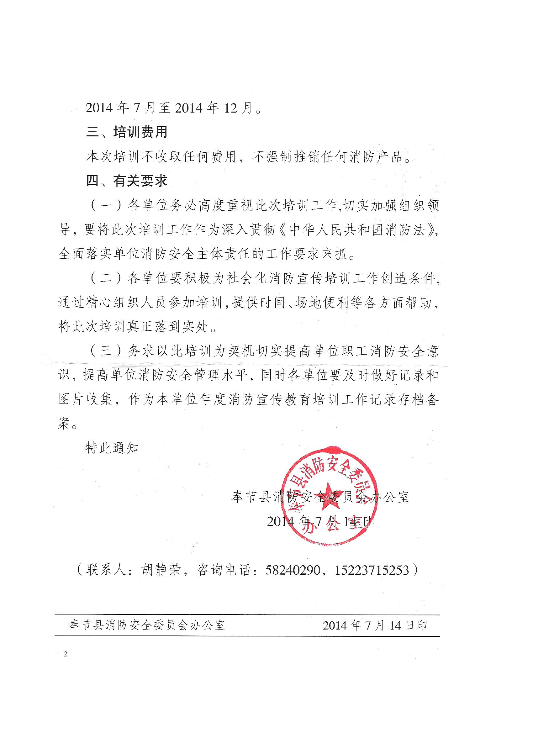 奉节县消防安全委员会
