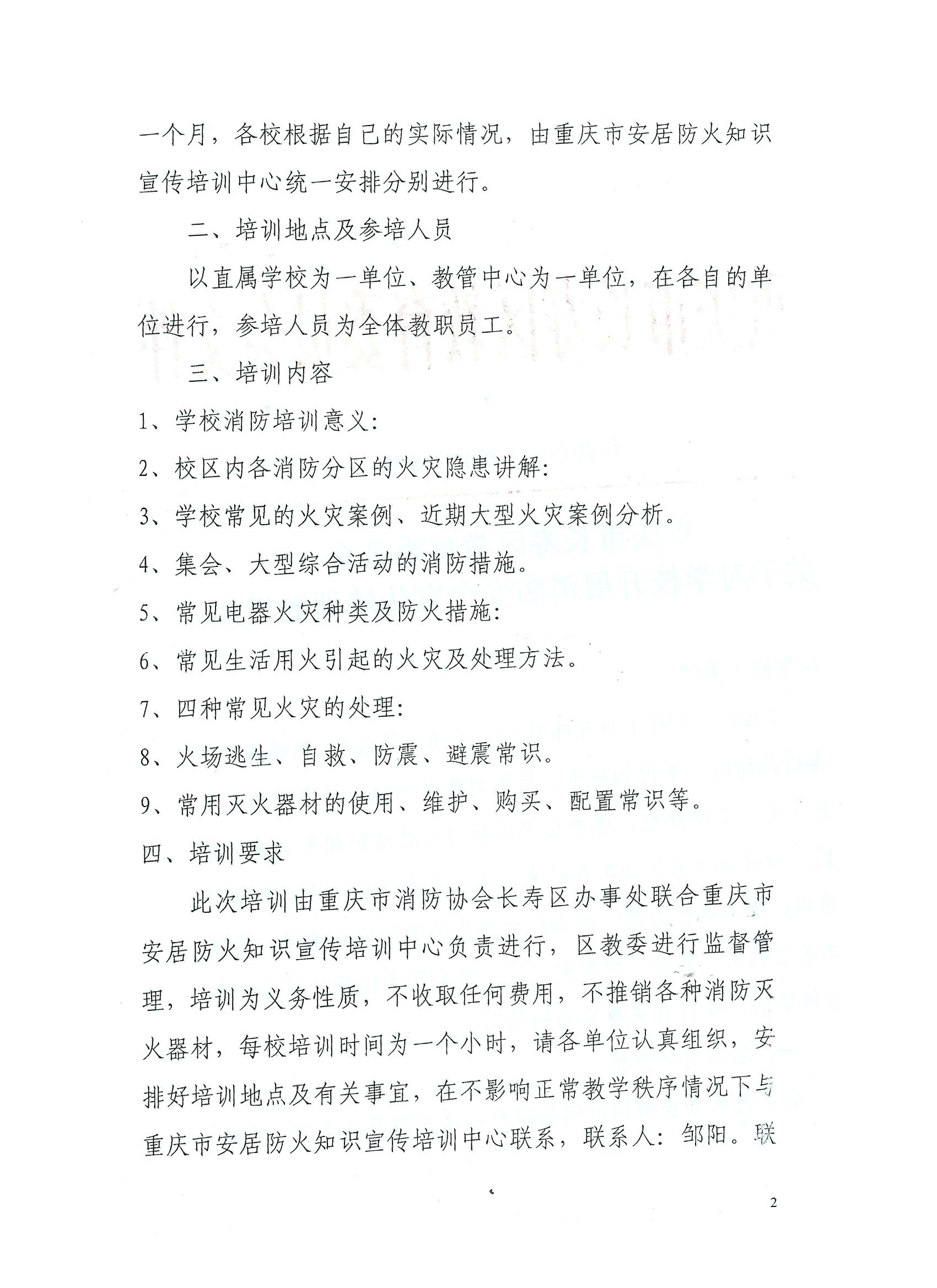 重庆市长寿区教育委员会